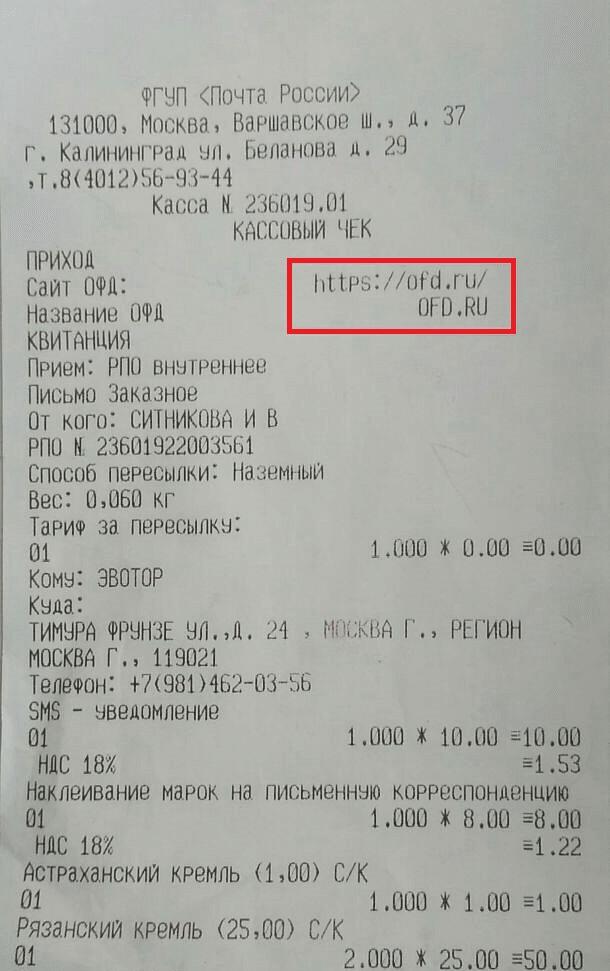 чек с указанием адреса сайта ОФД