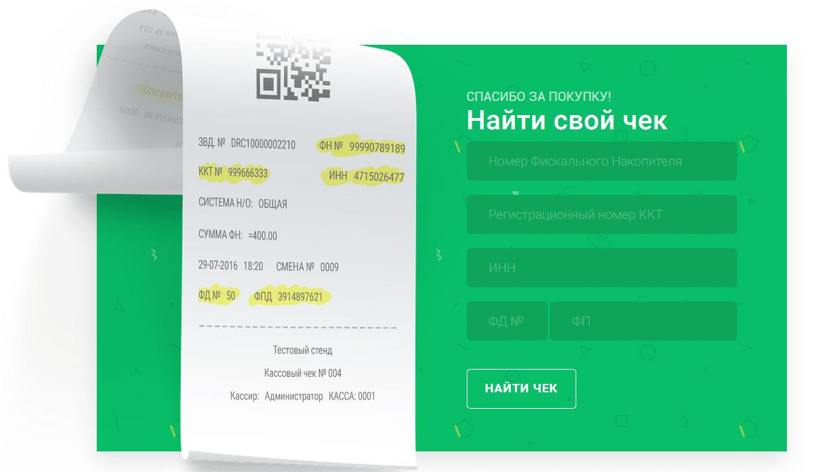информация для проверки чека на сайте