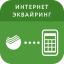 Сбербанк: интернет-эквайринг